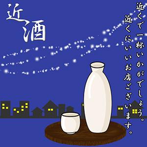 居酒屋検索サイト「チカザケ」